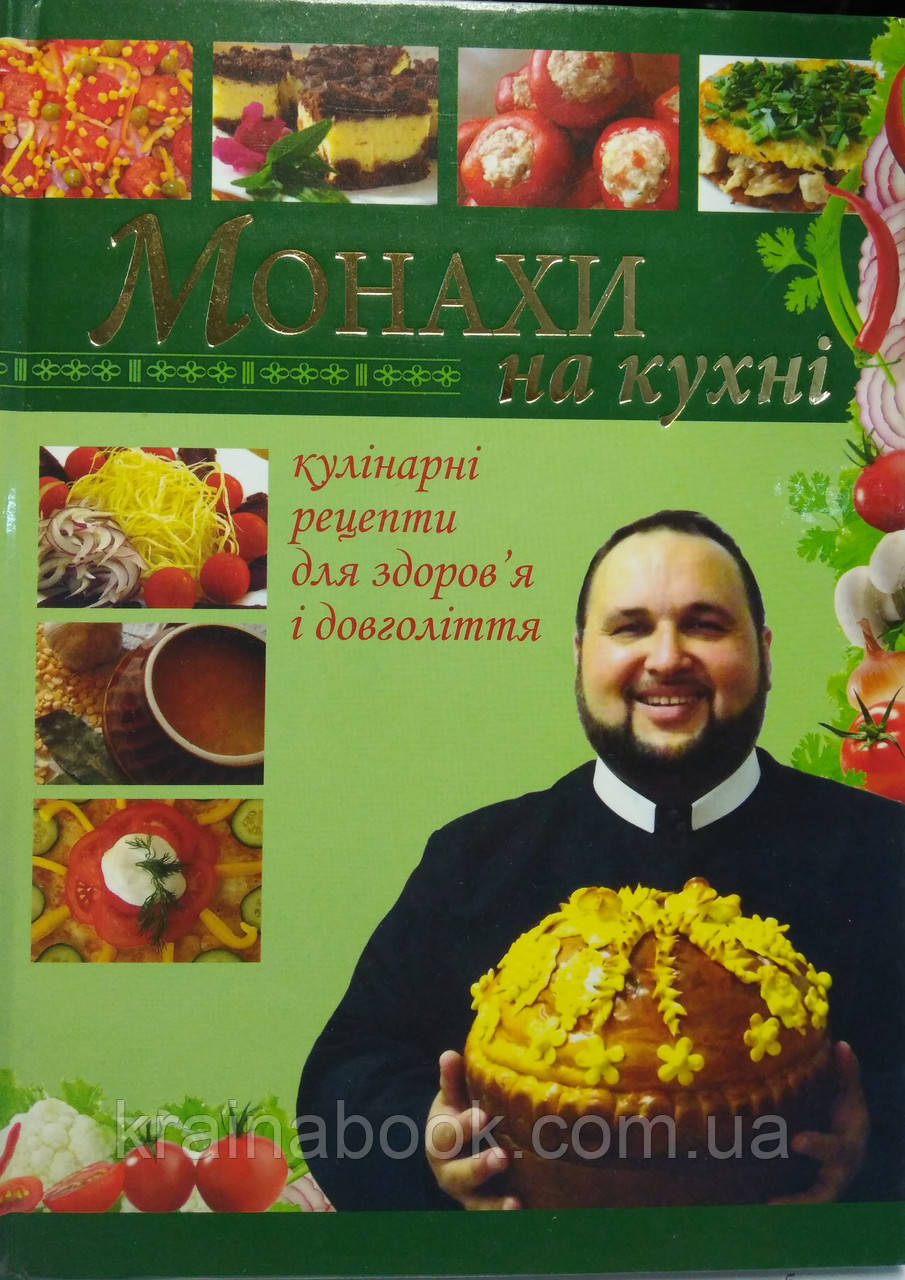 Монахи на кухні. Кулінарні рецепти для здоров'я і довголіття.