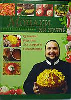 Монахи на кухні. Кулінарні рецепти для здоров'я і довголіття., фото 1