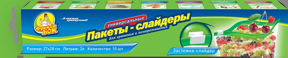 Пакеты - слайдеры для хранения и замораживания, 3 л