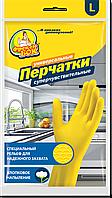 Перчатки резиновые универсальные для мытья посуды L + ПОДАРОК!!!