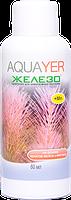ЖЕЛЕЗО+  AQUAYER 60 мл удобрение для аквариумных растений
