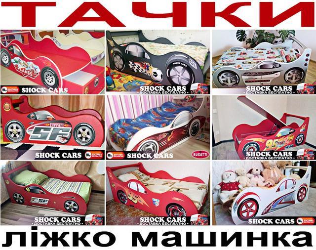 Кровать машина ТАЧКИ SHOCK CARS в виде автомобиля с рисунками героев DISNEY купить Киев