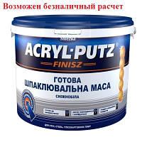 Шпатлевка ACRYL-PUTZ Финиш 8кг (готовая к примен.)(Снежка)