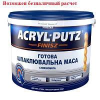 Шпатлевка ACRYL-PUTZ Финиш 17кг (готовая к примен.)(Снежка)