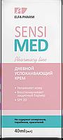 """Дневной успокаивающий крем для лица  от ТМ """"Sensi Med"""", 40 мл"""