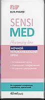 """Ночной успокаивающий крем для лица  от ТМ """"Sensi Med"""", 40 мл"""