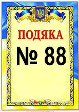 Подяка №88