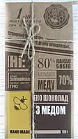 """Шоколад черный с медом, """"Первая мануфактура эко шоколада"""", 100гр"""