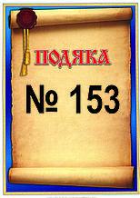 Подяка №153