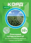 Гербицид КОРД аналог Карибу, Трифлусульфурон-метил, 500 г/кг. УКРАВИТ, фото 1