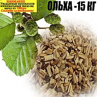 """Щепа для холодного и горячего копчения """"Ольха"""" 15 кг (50 литров). Для дымогенератора и коптильни """"200г.-1л."""""""