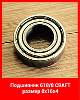 Подшипник 618/8 (688 ZZ) CRAFT размер 8x16x4