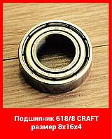 Подшипник 618/8 (688 ZZ) CRAFT размер 8x16x5