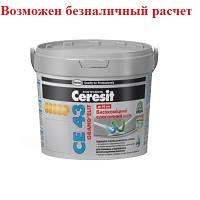 Затирка СЕ 43/2кг эласт.шов.(антрацит ) (Ceresit)