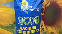 Семена подсолнечника ЯСОН, Цена на урожайный ЯСОН Фракция 3,0-3,25 в Украине. Агроспецпроект