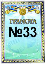 Грамота №33
