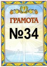 Грамота №34