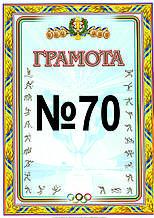 Грамота №70