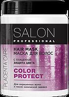 """Маска для окрашенных волос с плацентой Защита цвета  ТМ """"Salon Professional"""" ,500мл"""