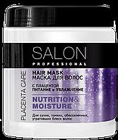 """Маска для сухих и тонких волос с плацентой Питание и увлажнение   ТМ """"Salon Professional"""",  500мл"""