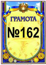 Грамота №162