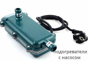 Предпусковые подогреватели двигателя с принудительной циркуляцией (насосом)