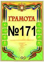 Грамота №171