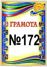 Грамота №172