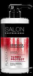 """Кондиционер с плацентой для  поврежденных волос """"Термозащита"""" ТМ """"Salon Professional"""", 1000 мл"""