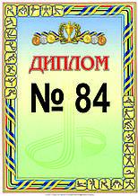 Диплом №84