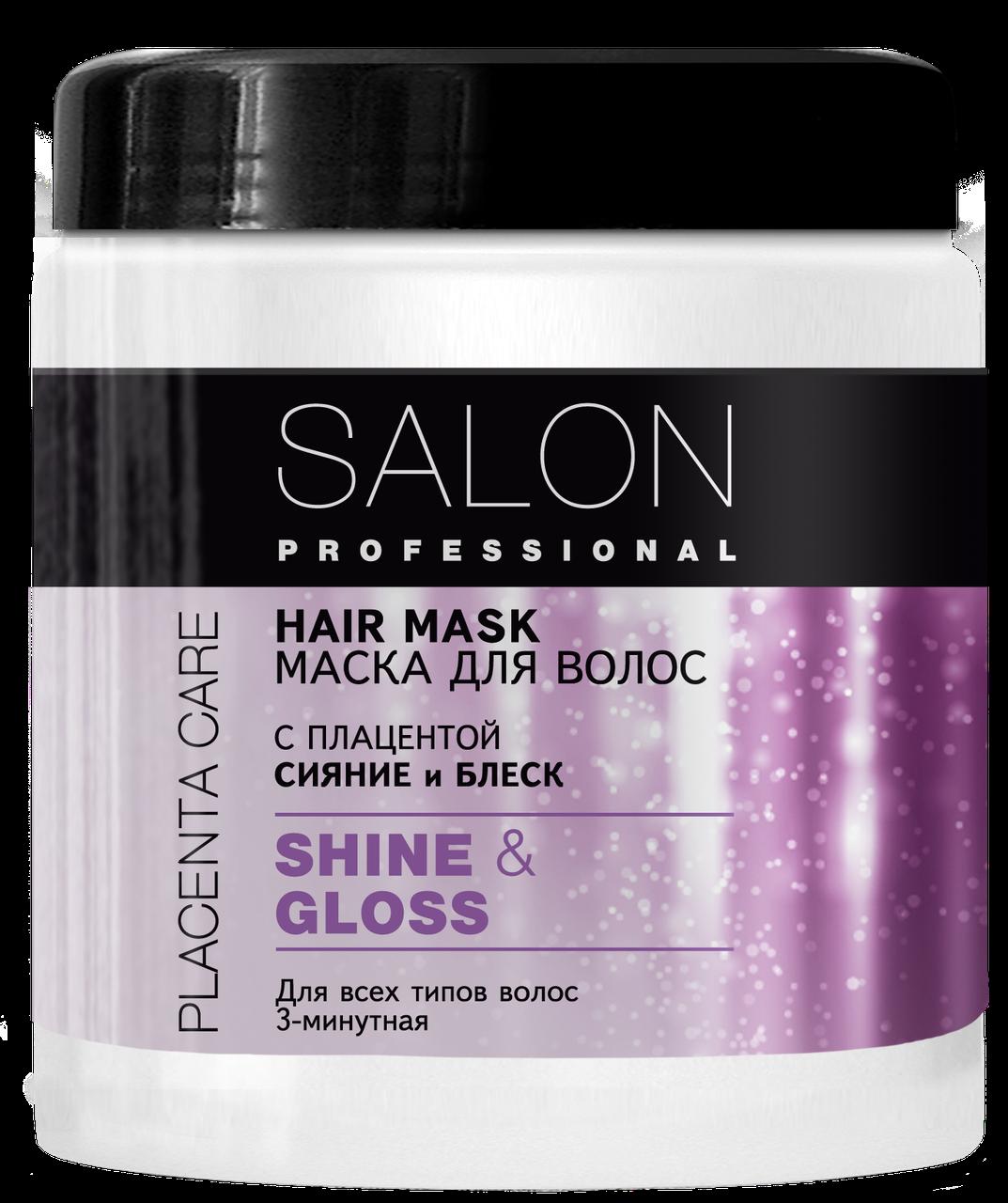 """Маска  3- минутная для всех типов волос с плацентой Сияние и блеск  ТМ """"Salon Professional"""" , 500мл"""