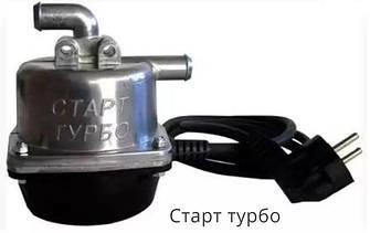 """Предпусковой подогреватель двигателя """"Старт-турбо"""""""