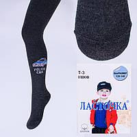 Детские колготки на мальчика Ласточка Т3-2 128-140