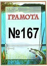 Грамота №167