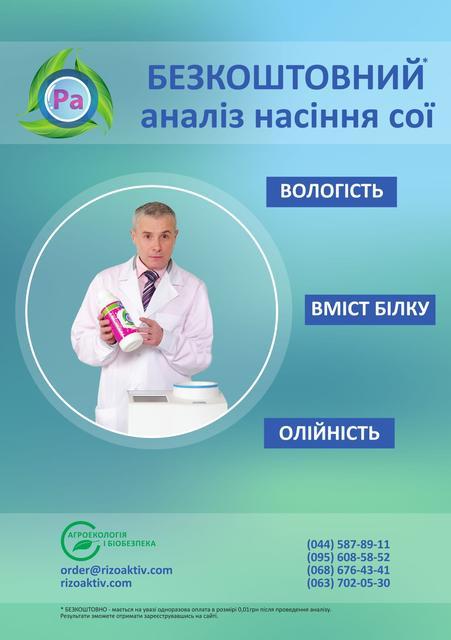 Безкоштовний аналіз насіння сої