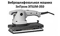 Шлифмашинка вибрационная Элпром ЭПШМ-350