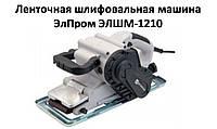 Шлифмашинка ленточная Элпром ЭЛШМ-1210