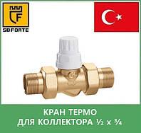 Кран термо для коллектора ½ х ¾