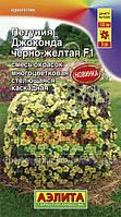 Петуния Джоконда F1 черно-желтая (драже в пробирке) 7 шт