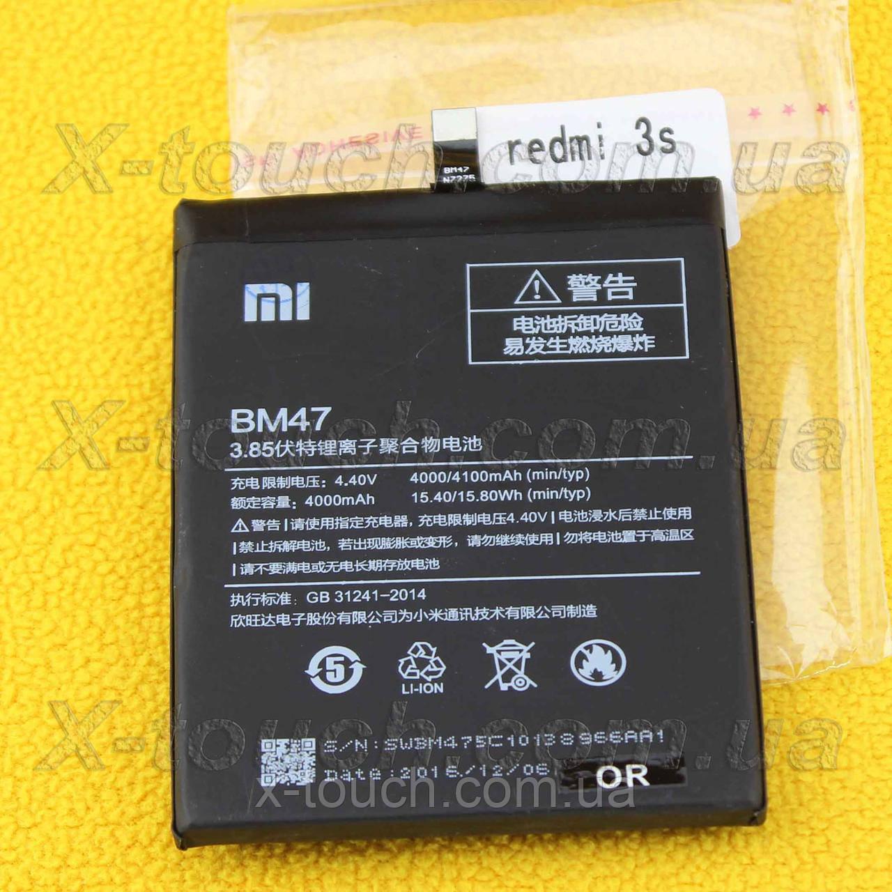 Аккумулятор для Xiaomi Redmi 3S BM47 АКБ