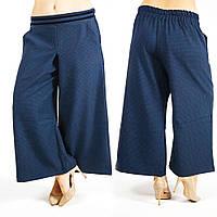 """Синие брюки """"Портленд"""", батал"""