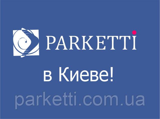 Parketti открывает новый шоу-рум в Киеве! Спецскидки к открытию с 19 по 23 сентября!