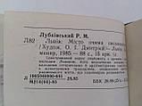 """Роман Лубківський """"Львів"""" (Місто очима письменника), фото 9"""