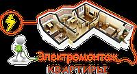 Электромонтаж квартиры