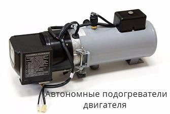 Автономные подогреватели двигателя 12в, 24в