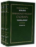 Библиологический словарь, в 3-х томах. Протоиерей Александр Мень