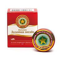 Бальзам вьетнамский Золотая Звезда (мазь Звездочка) 4 г