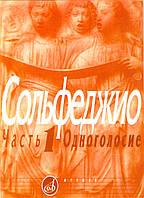 Сольфеджио Калмыков-Фридкин, 1 ч., Одноголосие