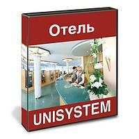 Программный комплекс UNISYSTEM Отель для автоматизации гостиниц