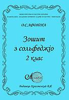 Тетрадь  для сольфеджио 2 класс, Афонина Е.С.